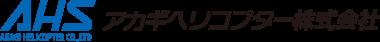 アカギヘリコプター株式会社
