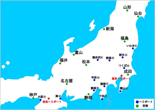 ヘリポート・エアポートマップ